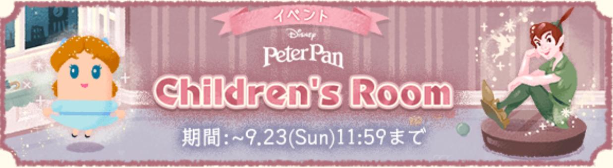 Children's room イベントバナー