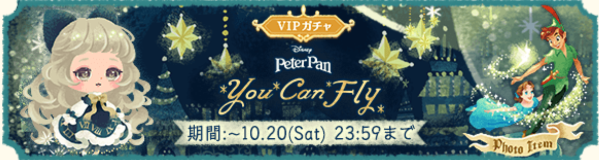 You Can Fly ガチャバナー