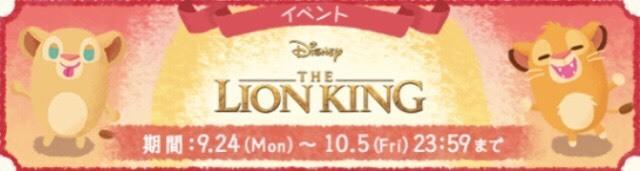 ライオン・キング イベントバナー