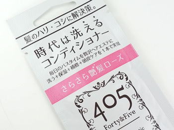 405cleansing_conditioner08.jpg