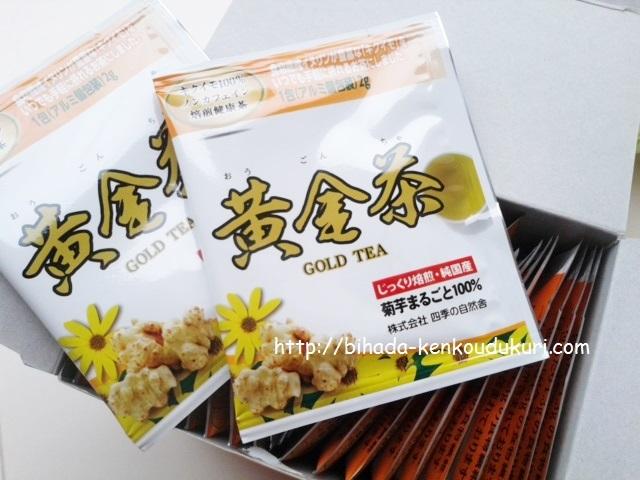 黄金茶 2