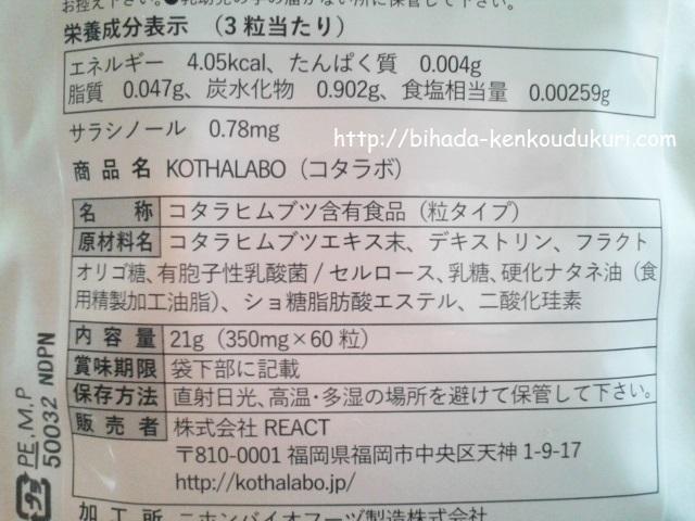 コタラボ 原料