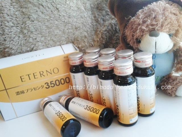 エテルノ 濃縮プラセンタ 201805 3