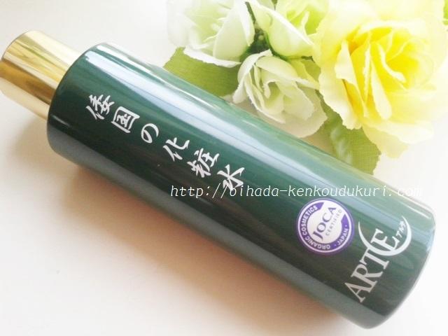 アルテ 倭国の化粧水 普通肌用 1