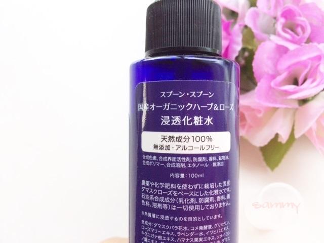 スプーンスプーン 化粧水 2