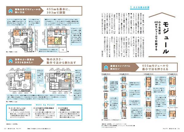 建築知識_モジュール