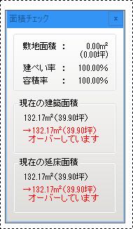 16_面積チェック_数値拡大