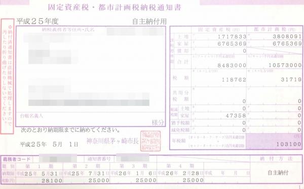 02_茅ヶ崎固定資産税_H25_IMG_5702