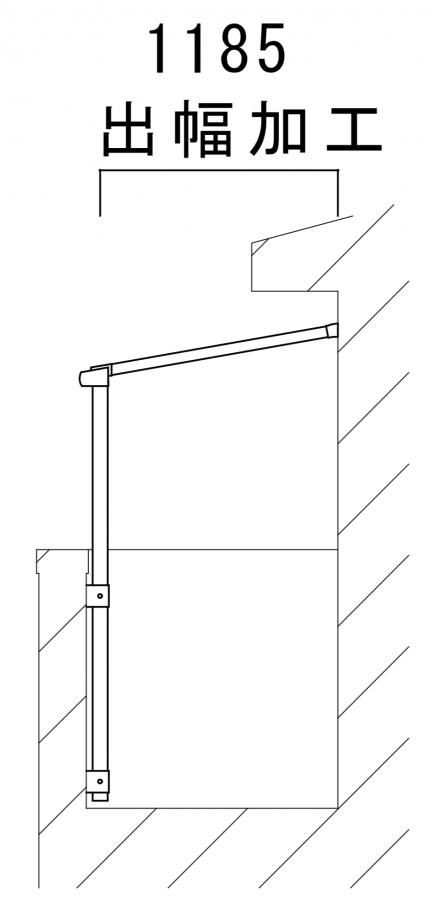 柱固定出幅加工1185