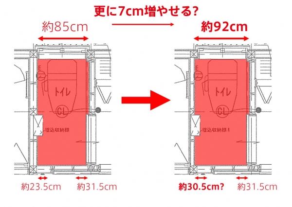 一階トイレ_有効スペース-拡大案