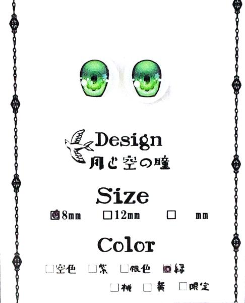 [第九天獄] B級品・月と空の瞳・パール紙:8mmレジンアイ・緑