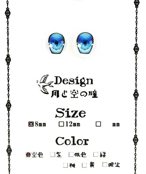 [第九天獄] B級品・月と空の瞳・パール紙:8mmレジンアイ・空色
