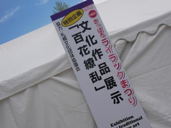 イベント43