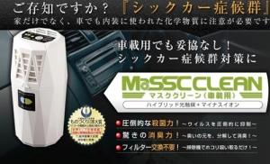 MaSSCクリーン