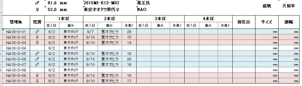 2018-09-10 (3)