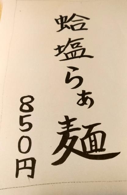 武者気 蛤塩らさ麺メニュー