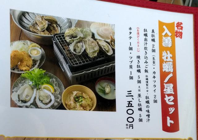 牡蛎ノ里メニュー