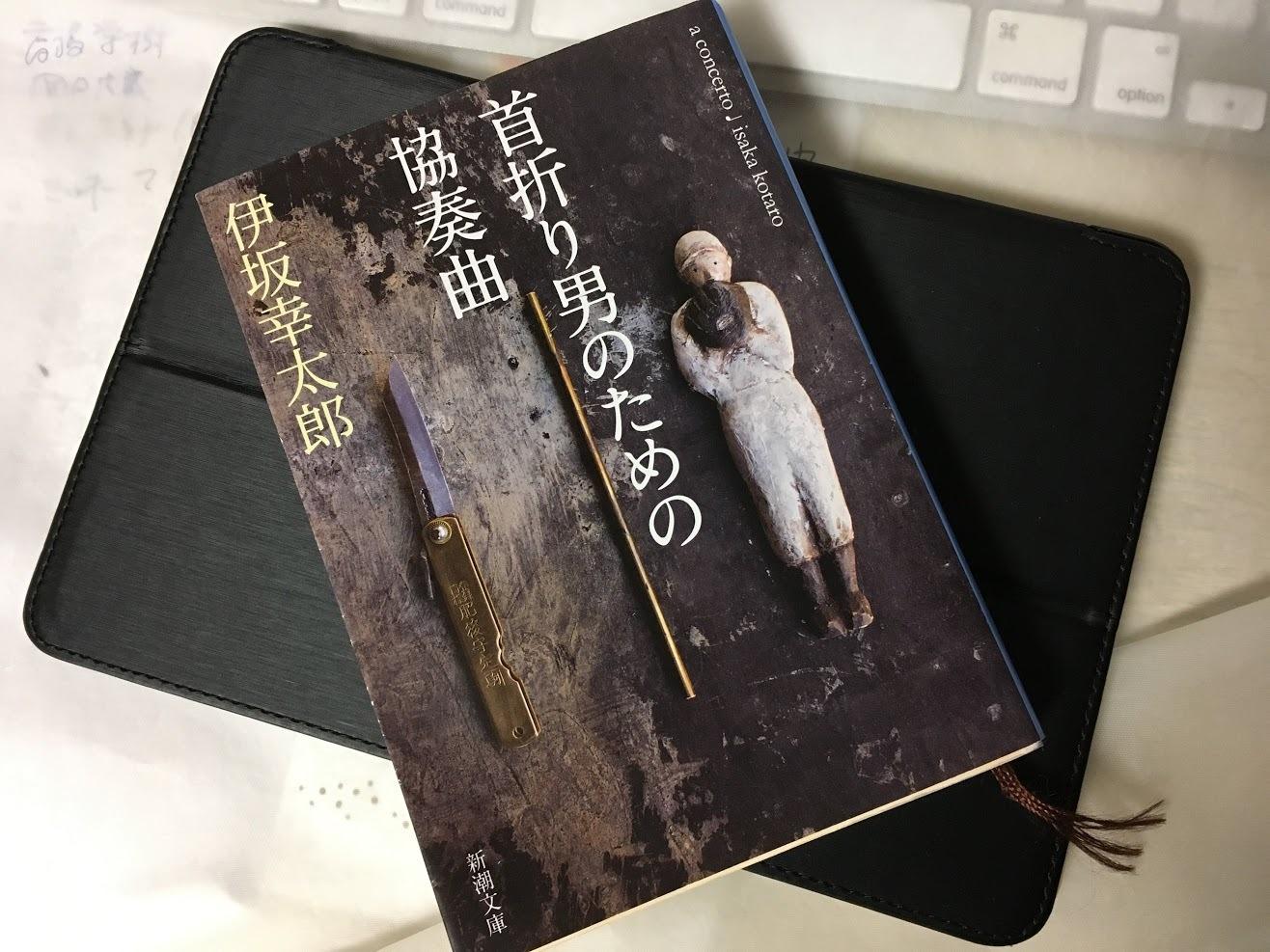 首折り男のための協奏曲 伊坂幸太郎