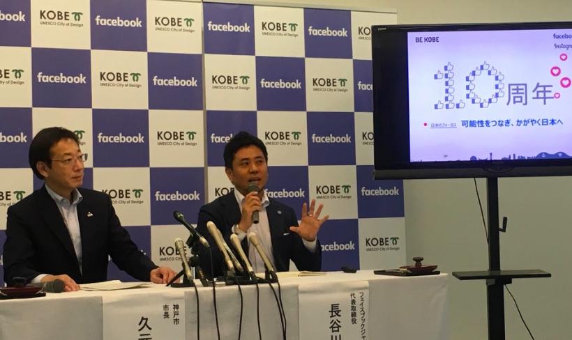 20180730神戸市フェースブック共同会見