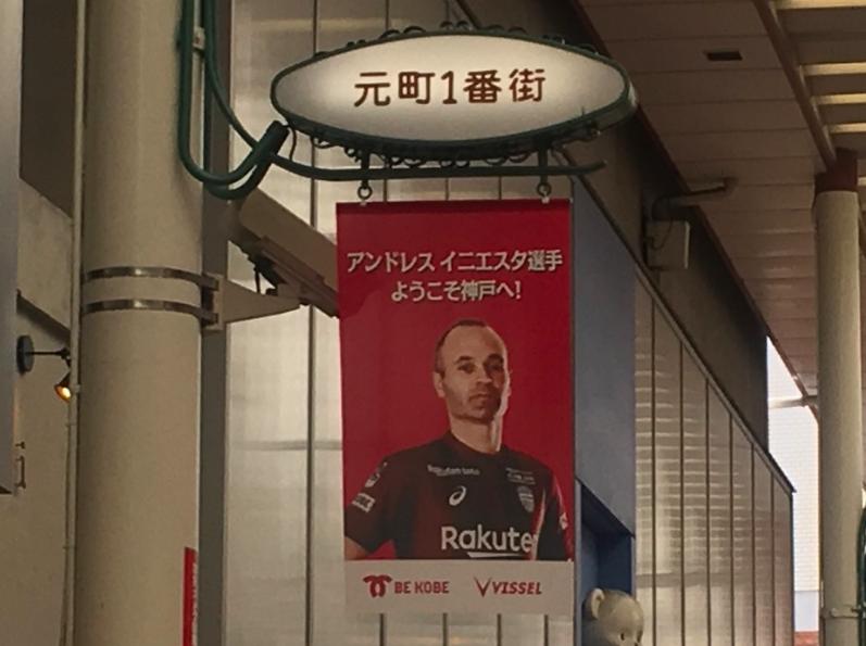 20180812元町商店街イニエスタ選手