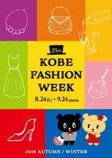 20180815神戸ファッションウィーク表紙
