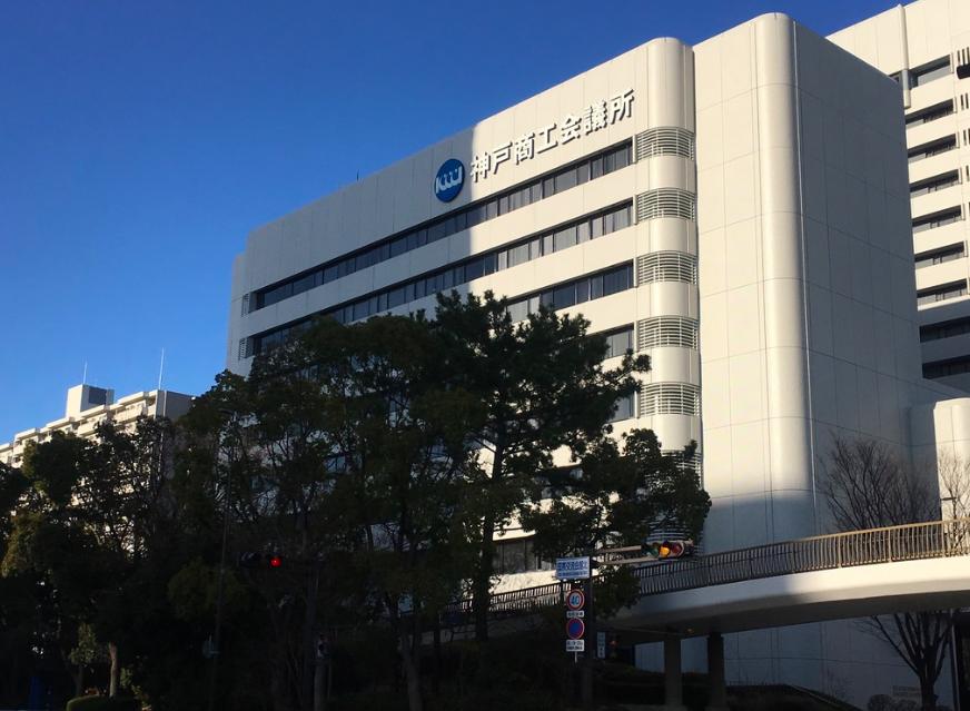 20180903神戸商工会議所