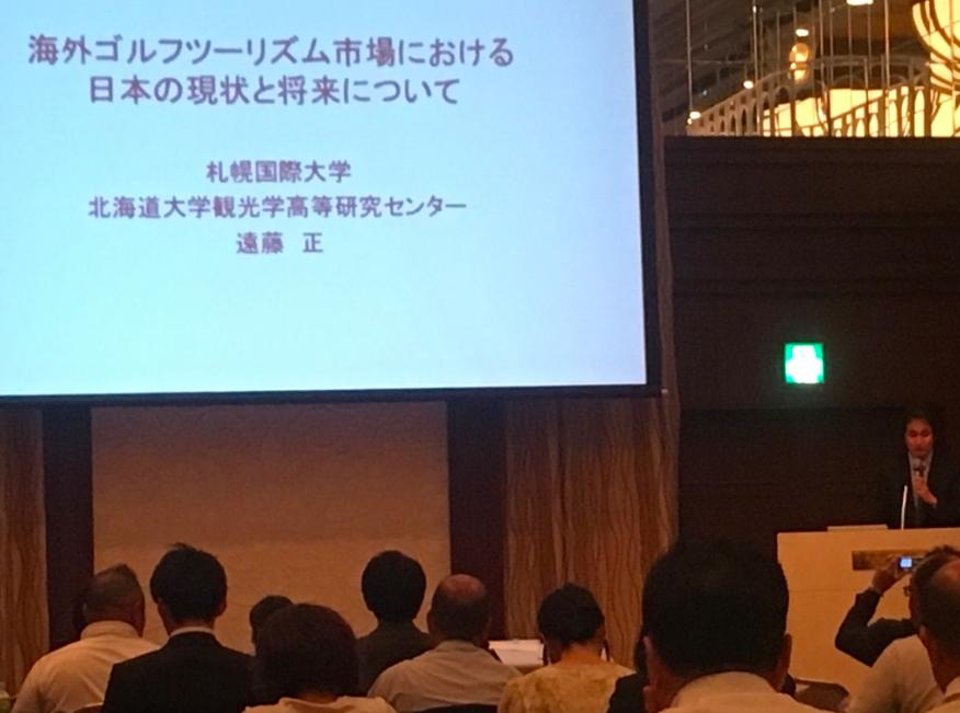 20180906神戸兵庫ゴルフツーリズム協議会会合