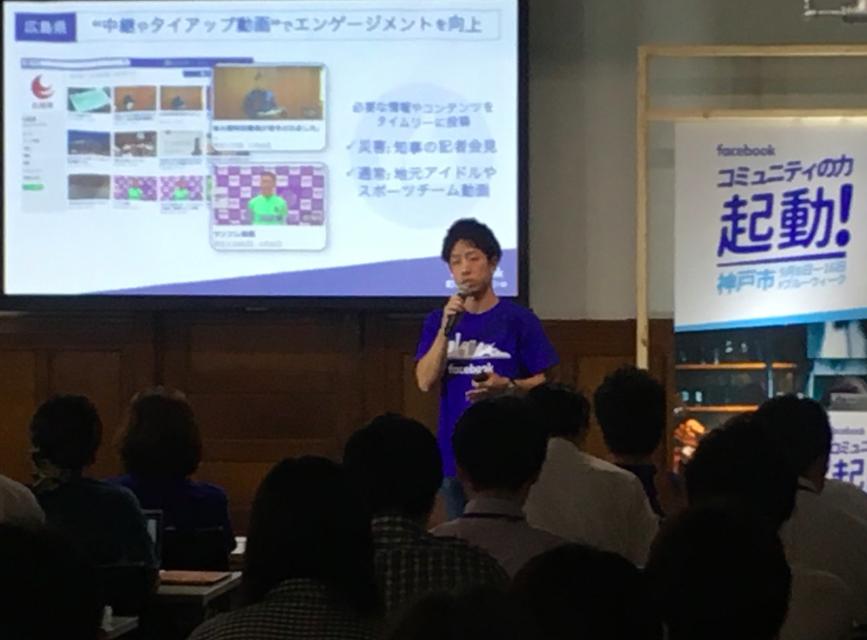 20180911facebook神戸市セミナー