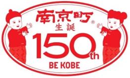 20180919南京町ロゴマーク