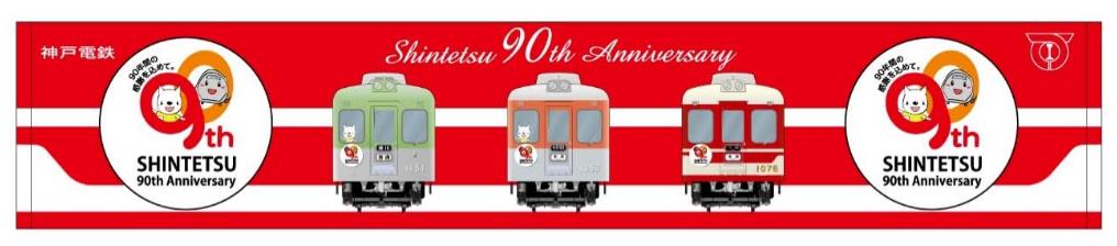20180921神戸電鉄マフラータオル