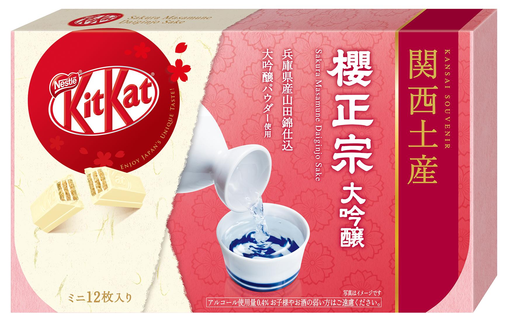 20180921キットカットミニ日本酒櫻正宗大吟醸
