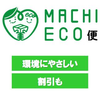 20180926ネスレ日本MACHIECO便