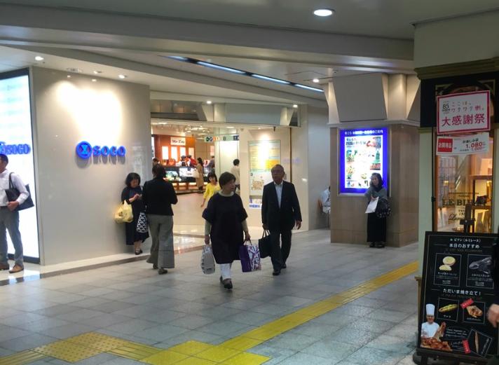 20180928そごう神戸店地下入口