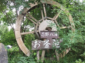 忍野八海9