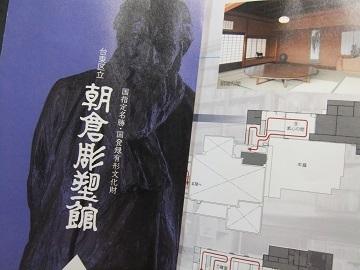 朝倉彫塑館9