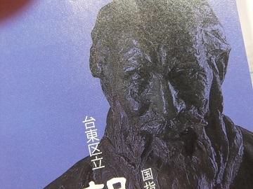 朝倉彫塑館10