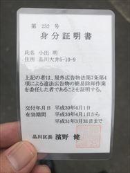 18・5・26違反広告物3_R