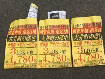 18・5・26違反広告物2_R