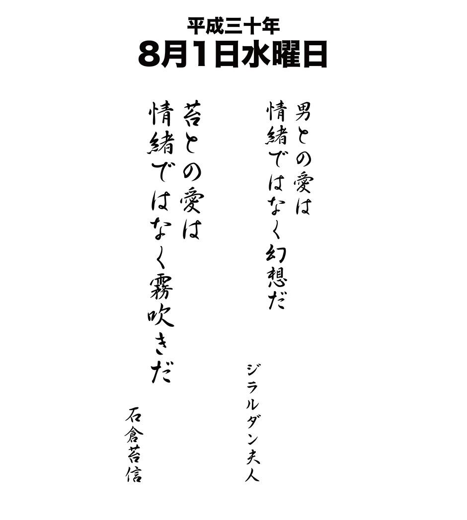 平成30年8月1日