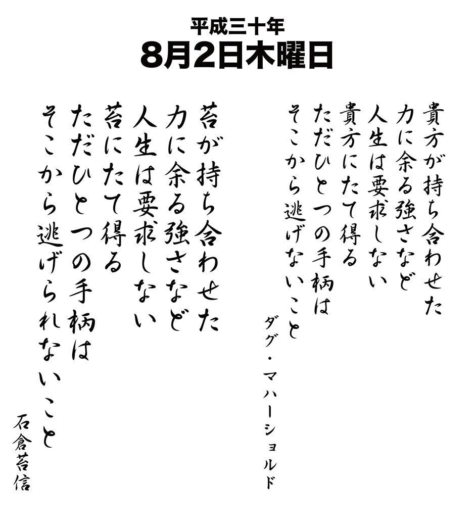 平成30年8月2日