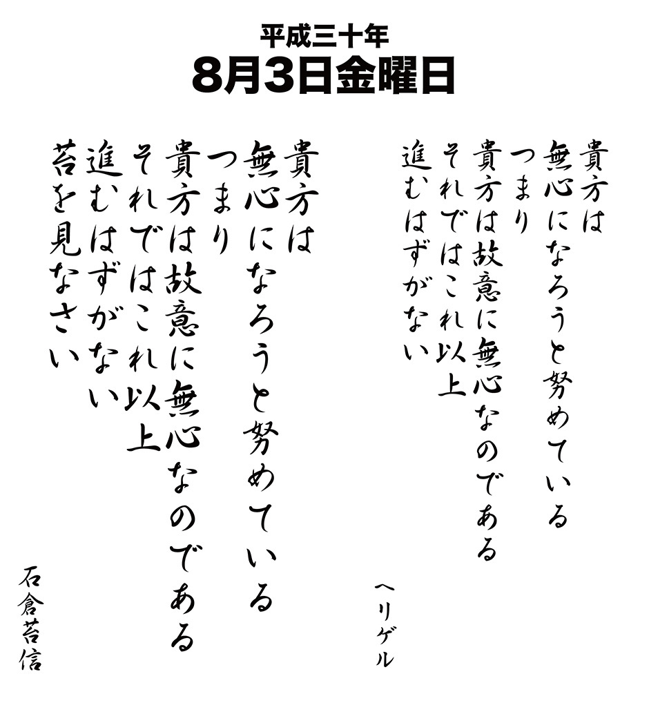 平成30年8月3日