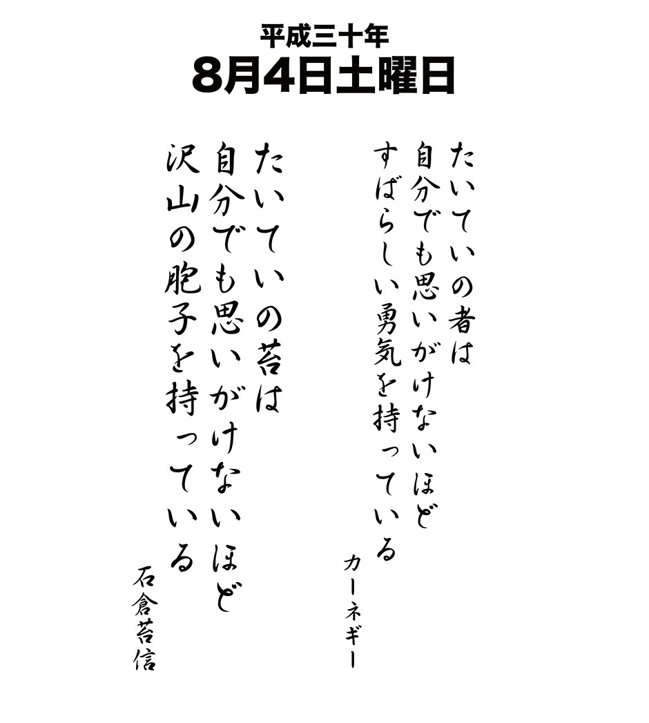 平成30年8月4日