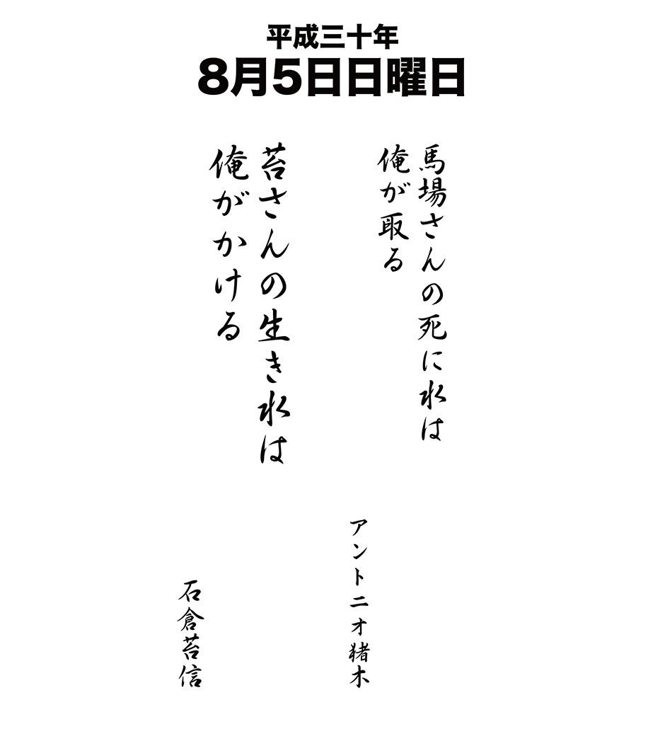 平成30年8月5日