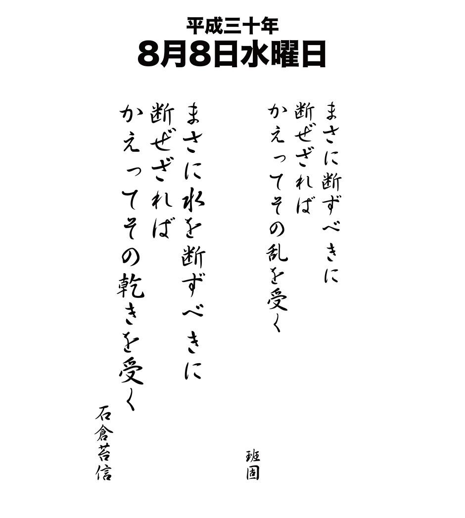 平成30年8月8日