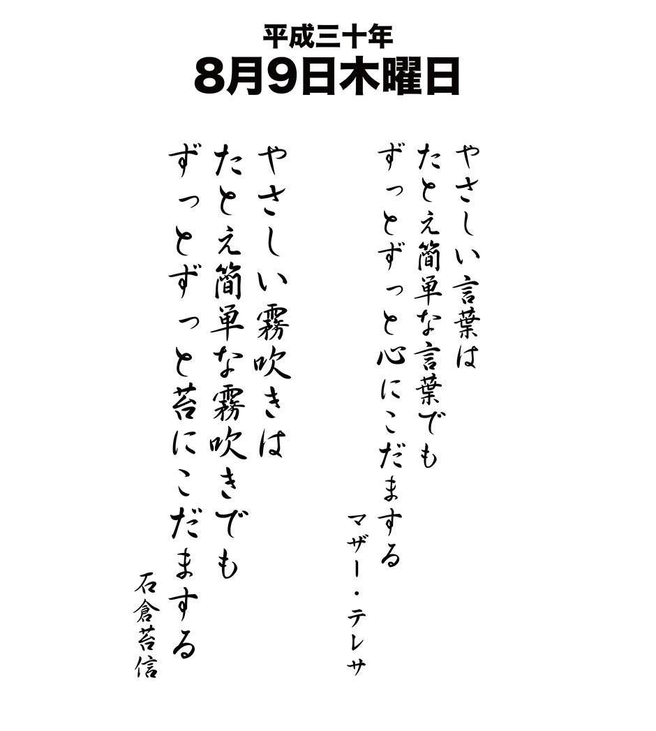 平成30年8月9日