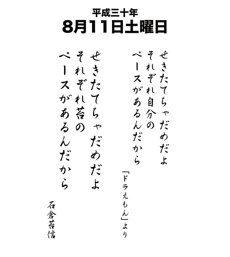 平成30年8月11日