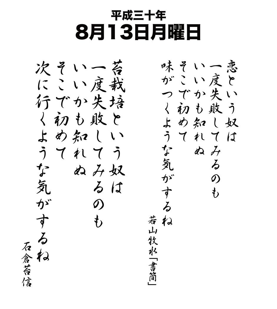 平成30年8月13日
