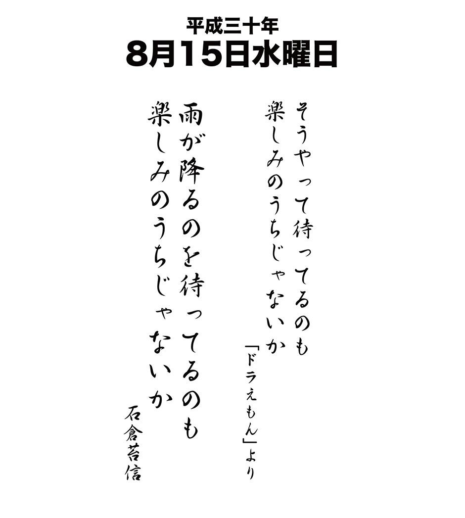 平成30年8月15日