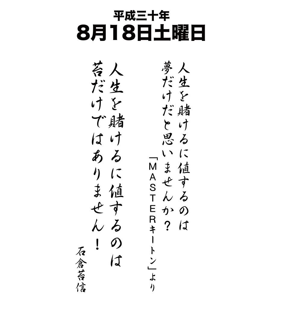 平成30年8月18日