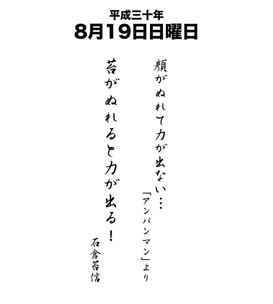 平成30年8月19日